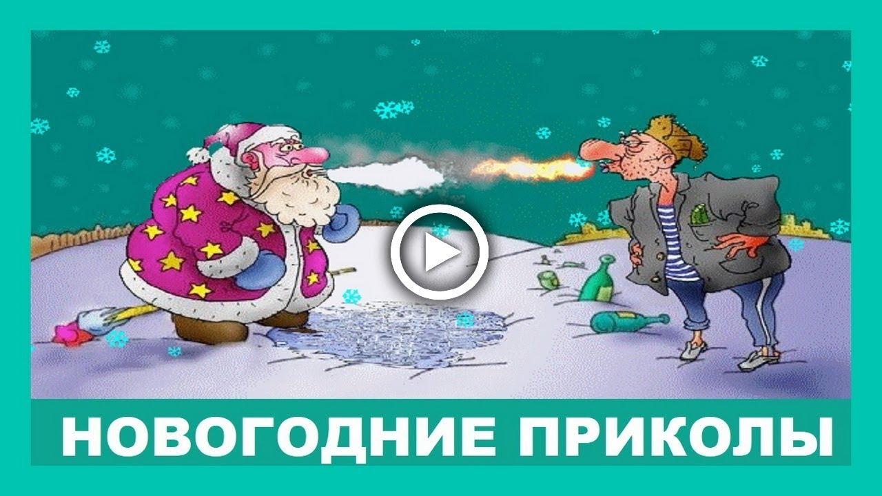 Поздравление со старым новым годом ✿ Новогодние видео приколы