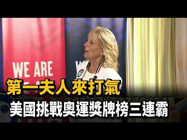 第一夫人來打氣 美國挑戰奧運獎牌榜三連霸-民視新聞