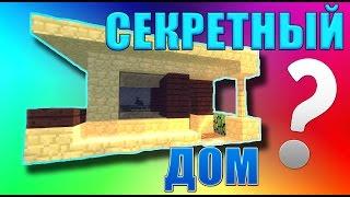 - Крутой секретный дом в Майнкрафт. Механический дом в Minecraft. Как построить дом