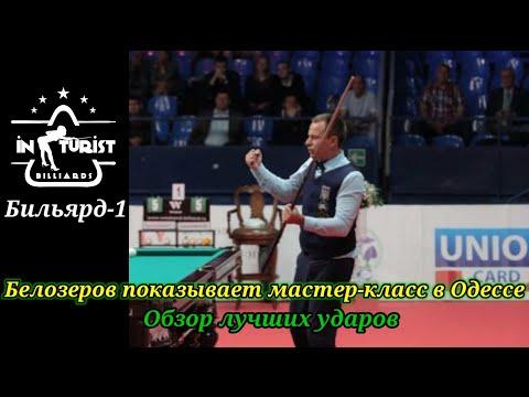 Белозеров показывает мастер-класс в Одессе. Обзор лучших ударов.