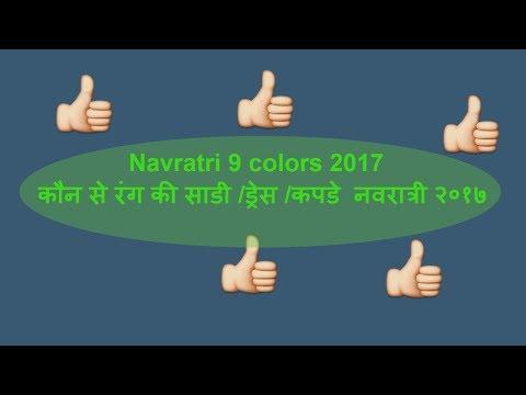 Navratri 9 colors 2017  कौन से रंग की साडी /ड्रेस /कपडे  नवरात्री २०१७