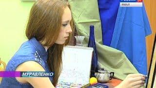 С кистью по жизни. Школьница из Муравленко стала победителем конкурса «Молодые дарования России»