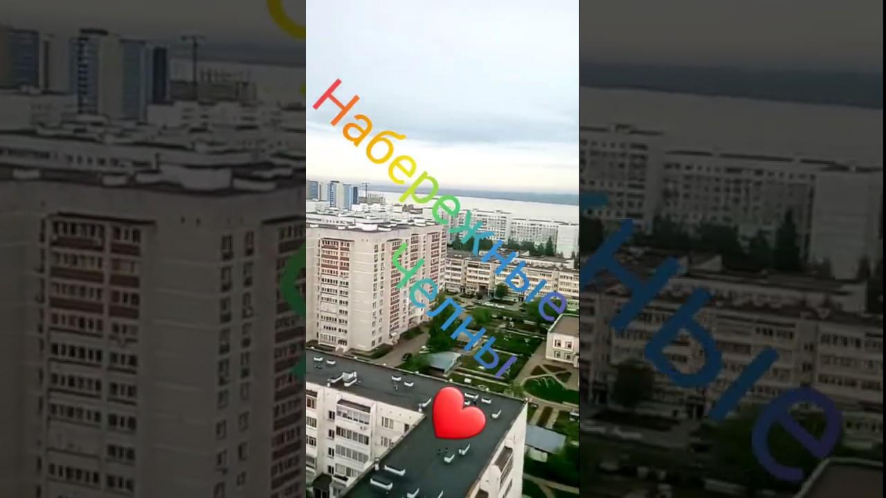 Набережные Челны- мой город - YouTube