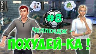 The Sims 4. Похудей-ка Challenge #8