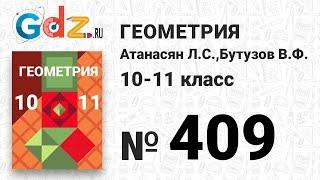 № 409 - Геометрия 10-11 класс Атанасян