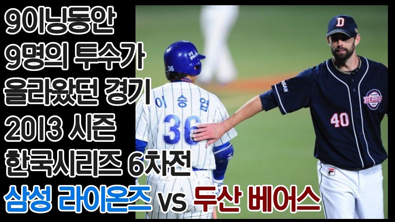 9이닝동안 9명의 투수가 올라왔던 2013 한국시리즈 6차전 삼성 라이온즈 vs 두산 베어스