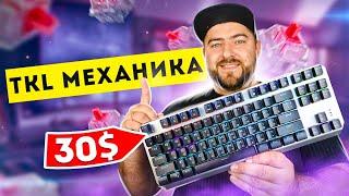 Aula Aegis ⌨ Бюджетная механическая TKL клавиатура на красных свитчах