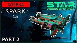 ТОТАЛЬНАЯ ЗАЧИСТКА►SPARK - ОБЗОР ФИТА#2►Star Conflict
