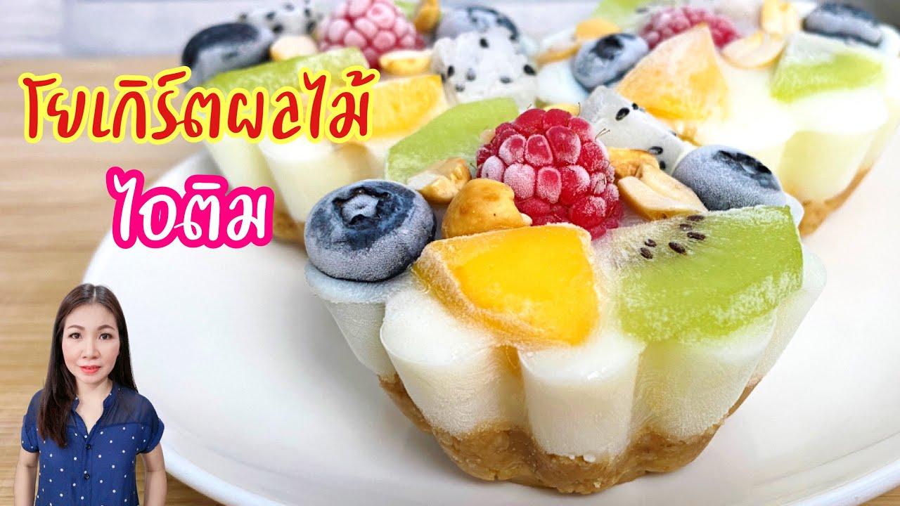 ไอติมโยเกิร์ตผลไม้ Yogurt Fruit Ice Cream | แม่บ้านอาหารสุขภาพ