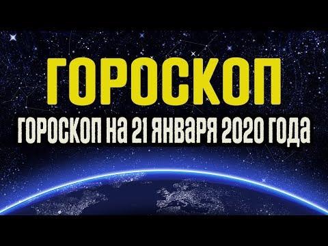 Гороскоп на 21 января 2020 года / Для всех знаков зодиака