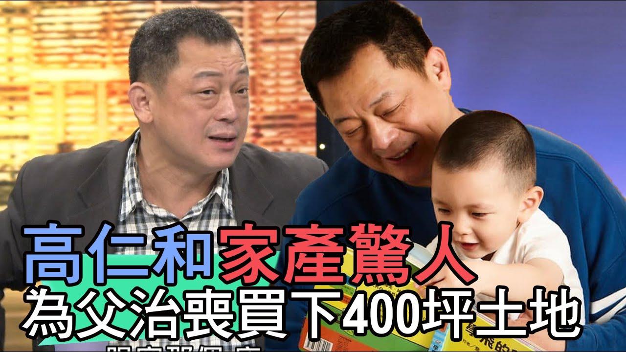 【精華版】高仁和家產驚人!為父治喪買下400坪土地 - YouTube