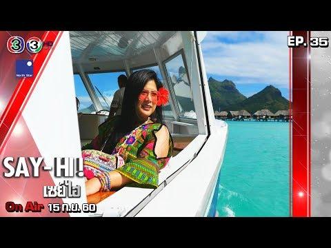 เซย์ไฮ : Tahiti 15/9/2560