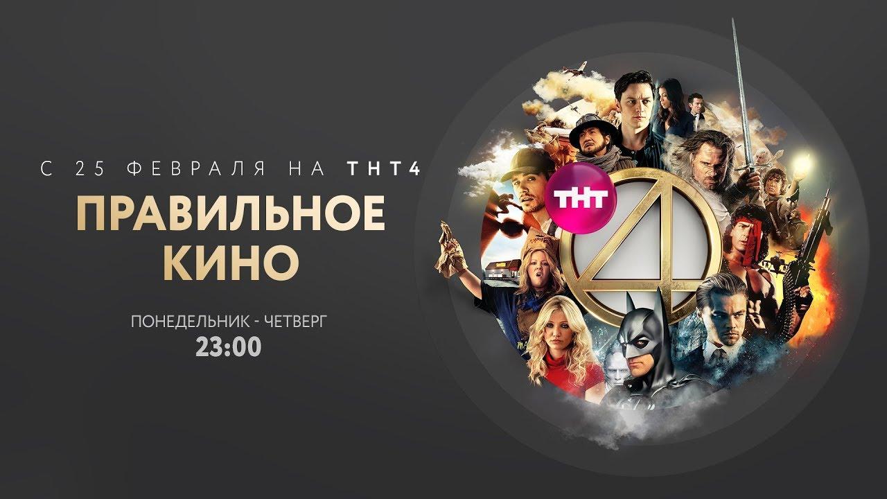 """""""Правильное кино"""" на ТНТ4!"""