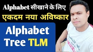 Alphabet Tree || A To Z || A To Z Alphabet || Alphabet Tree Tlm || A To Z alphabet In Hindi ||
