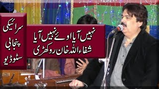 Shafaullah Khan Rokhri New Songs 2017 - Nai Aya O Nai Aya - Saraiki Punjabi Songs