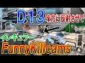【CoD:BO3 ネタ】D13 味方に反射させてイレギュラーショット!! FunnyKillcams!!【AtSA:ジャンヌ】