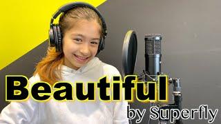 【小学生】Beautiful/Superflyを歌ってみた。by 奈緒美クレール