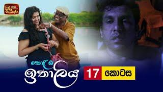 Kolamba Ithaliya   Episode 17 - (2021-06-28)   ITN Thumbnail