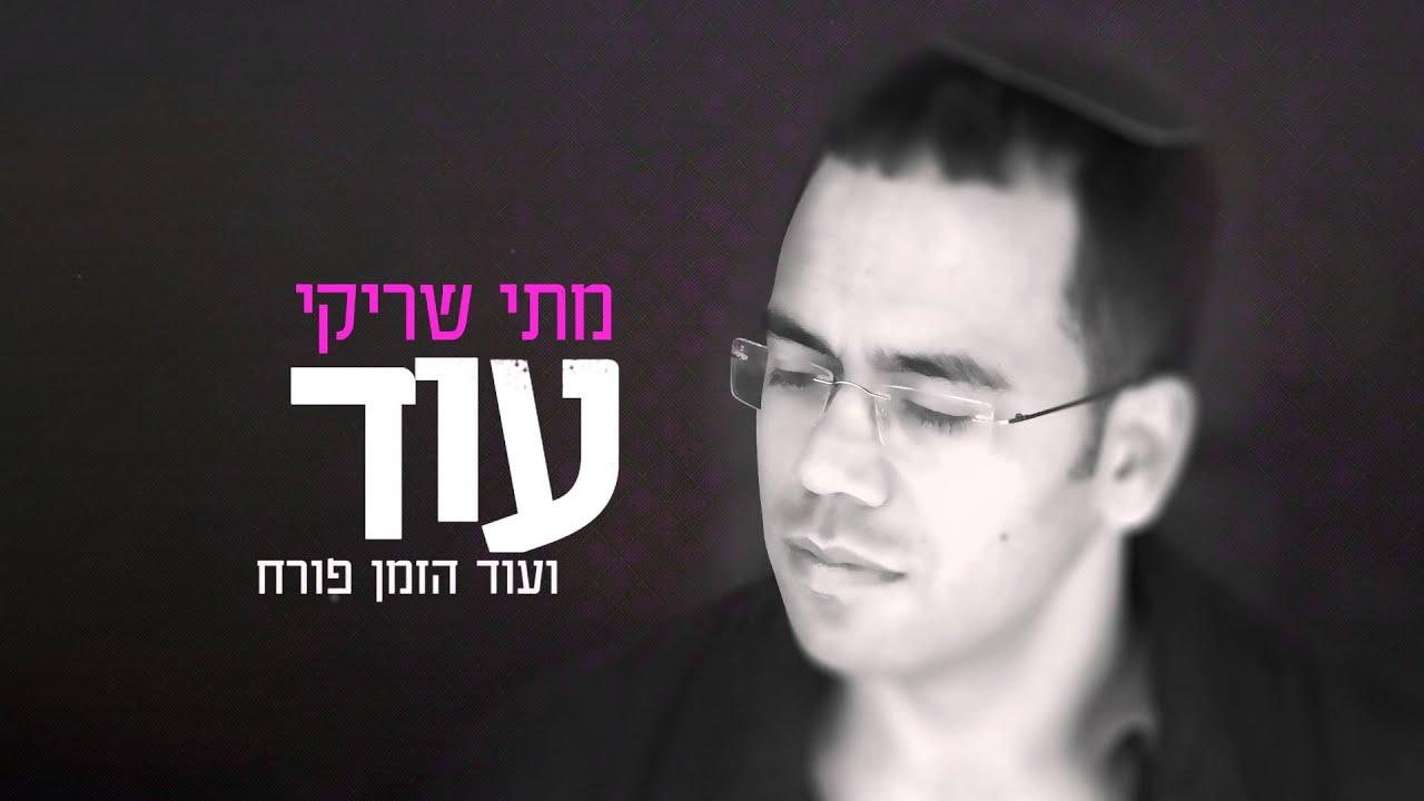 """מתי שריקי - עוד (לזכר הרב יוסי דקשטיין הי""""ד)"""