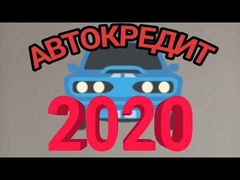 Автокредит, трейд-ин, январь 2020