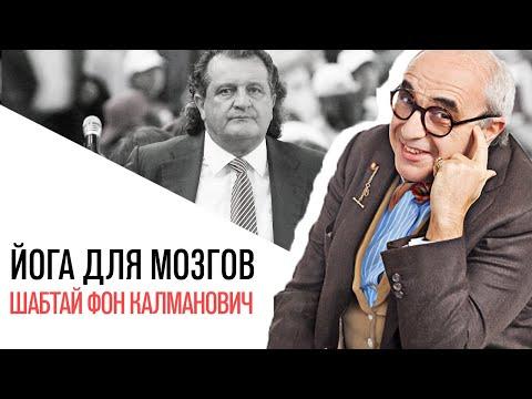 «Йога для мозгов», Шабтай фон Калманович