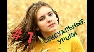 ВЫПУСК # 1 | СЕКСУАЛЬНЫЕ УРОКИ
