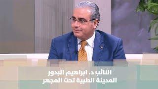 د. ابراهيم البدور - المدينة الطبية تحت المجهر