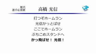 中日ドラゴンズ 高橋光信 応援歌 [MIDI]