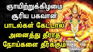 SPECIAL SURAYA BHAGAVAN WILL BLESS YOUR BRIGHT FUTURE | Best Lord Aditya Hrudayam Devotional Songs