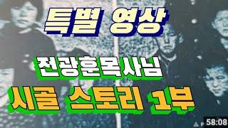 특별영상  (전광훈 목사님 고향 의성 스토리-1부)