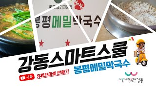 강동맛집 유튜브마을 봉평메밀막국수