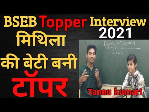BSEB Topper Interview 2021|topper Verification Process | Commerce Topper 2021| Bihar Toper 2021