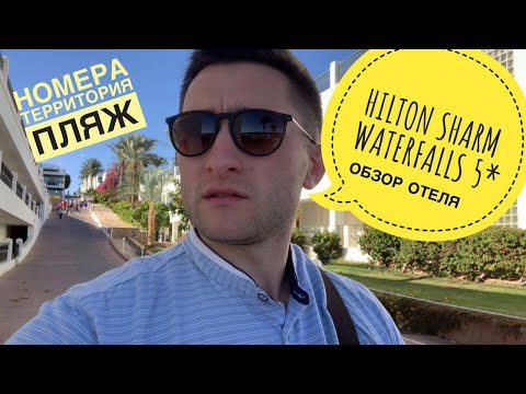 Обзор отеля HILTON SHARM WATERFALLS 5* Шарм-Эль-Шейх, бухта Рас Ум Эль Сид