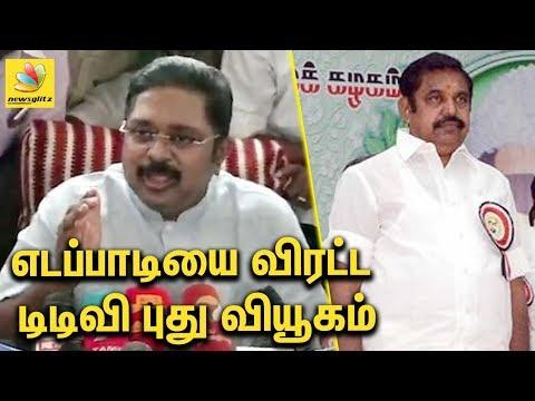 எடப்பாடியை விரட்ட டிடிவி  புது வியூகம் | TTV Dinakaran about EPS | Speech