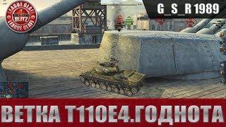 WoT Blitz - Танки которые гнут.Ветка Т110E4 - World of Tanks Blitz (WoTB)