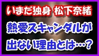 松下奈緒に彼氏と熱愛スキャンダルが出ない理由とは? 女優・松下奈緒(...