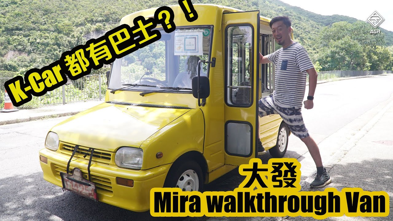 【CC中字&ENG】大發 Mira Walkthrough Van - 巴士、美食車、車中泊 |拍車男