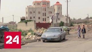 Война против Йемена. Эксклюзивный репортаж Анастасии Поповой