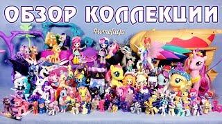 Обзор коллекции My Little Pony и Equestria Girls за 2017 год