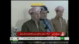 Javad Zarif deputy criticize head of regional government of Kurdistan Massoud Barzani