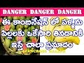 health tips telugu|ఈ పళ్ళు ఇవ్వకండి|FRUIT COMBINATIONS FOR KIDS|greencross health