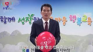 고흥교육지원청 정길주 교육장님이 직원들과 함께  닥터헬기 소생캠페인에 참여해주셨네요.