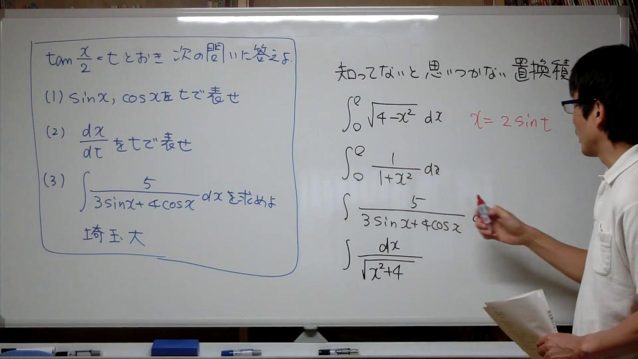 【応用】 埼玉大 t=tan(x/2)とおく置換積分(知ってないと思いつかない置換積分のまとめ) - YouTube