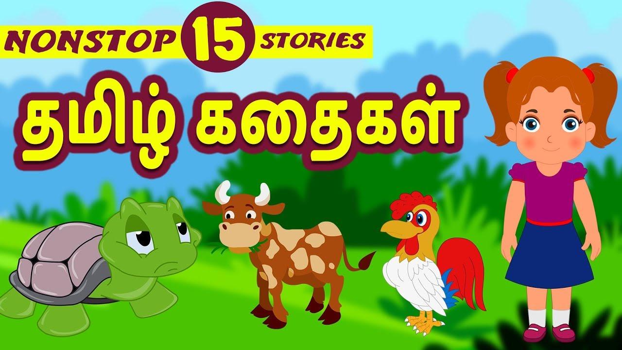 Tamil Stories - Best 15 Tamil Stories for Kids | Kids Stories | Moral  Stories for Kids | Koo Koo Tv