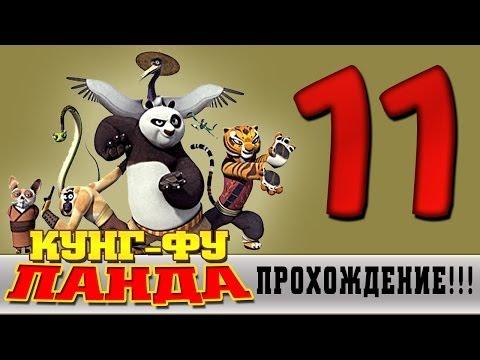 Прохождение Кунг-Фу Панда - Часть 1 - Сон По [Kung Fu Panda]