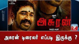 Asuran Trailer Review | Dhanush | Vetri Maaran | G. V. Prakash Kumar | News7 Tamil