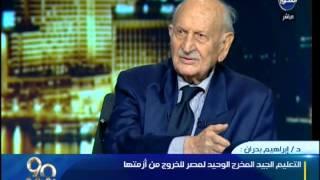 """بالفيديو .. إبراهيم بدران: """"السيسي نيته صافية وعارف ربنا"""""""