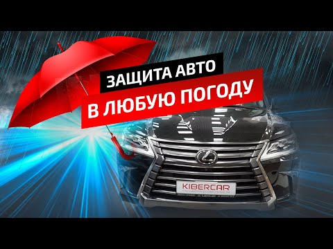 Защита авто | Плохая погода  | Анти дождь | LEXUS LX 570