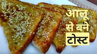 Aloo Toast Recipe In Hindi By Indian Food Made Easy, Potato Snacks Recipes Indian In Hindi