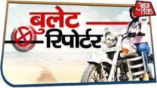 Bullet Reporter | Maharashtra   में क्या है चुनावी मिजाज देखिए Chitra Tripathi के साथ